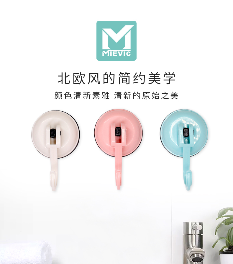 HS small strong suction wall hook -9240 649807 MIEVIC/米薇可