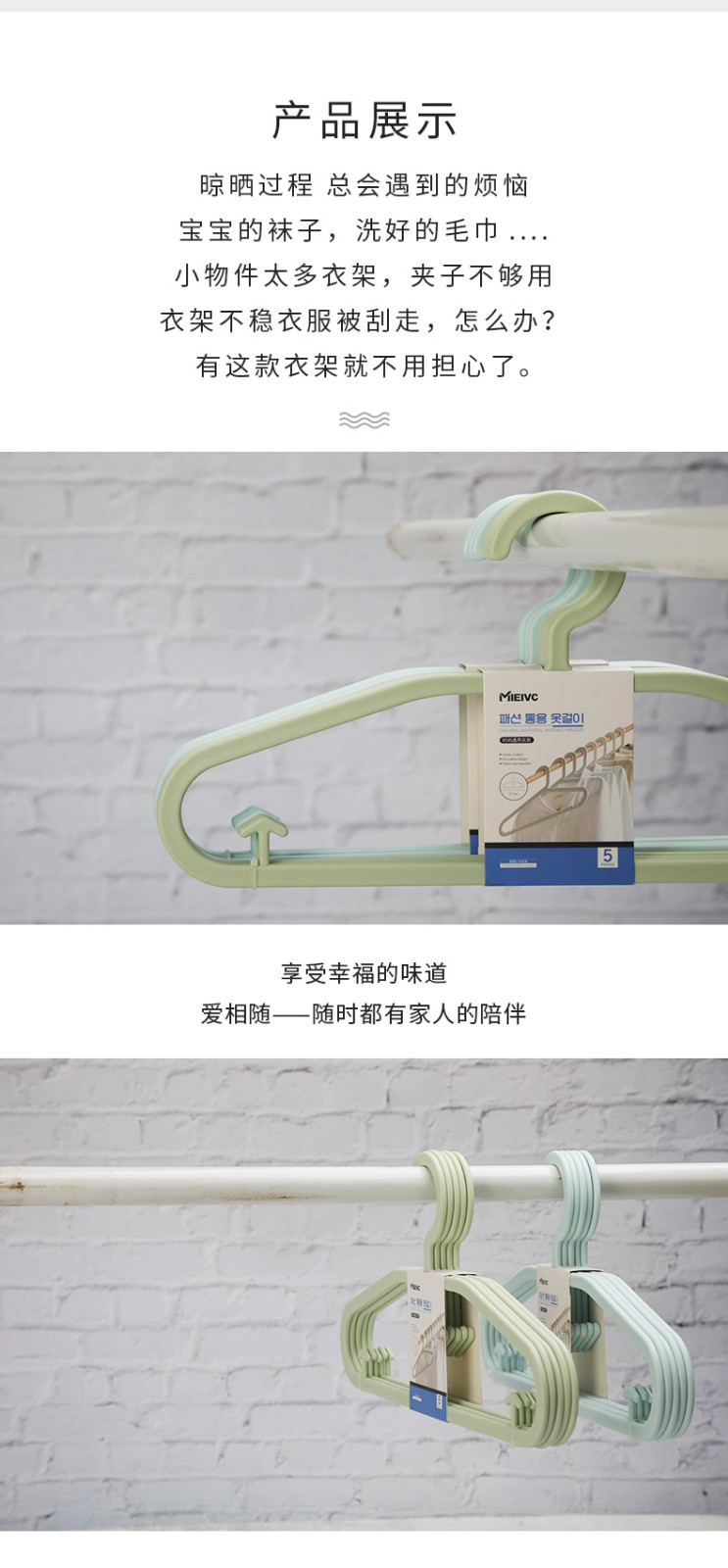 YZ Universal Hanger (5 pieces) 8071 656775 MIEVIC/米薇可